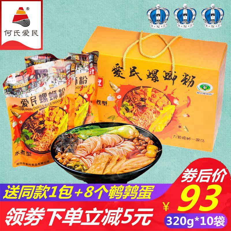 爱民螺蛳粉320g*10袋礼盒装香辣味螺丝粉 正宗柳州螺狮粉速食包邮