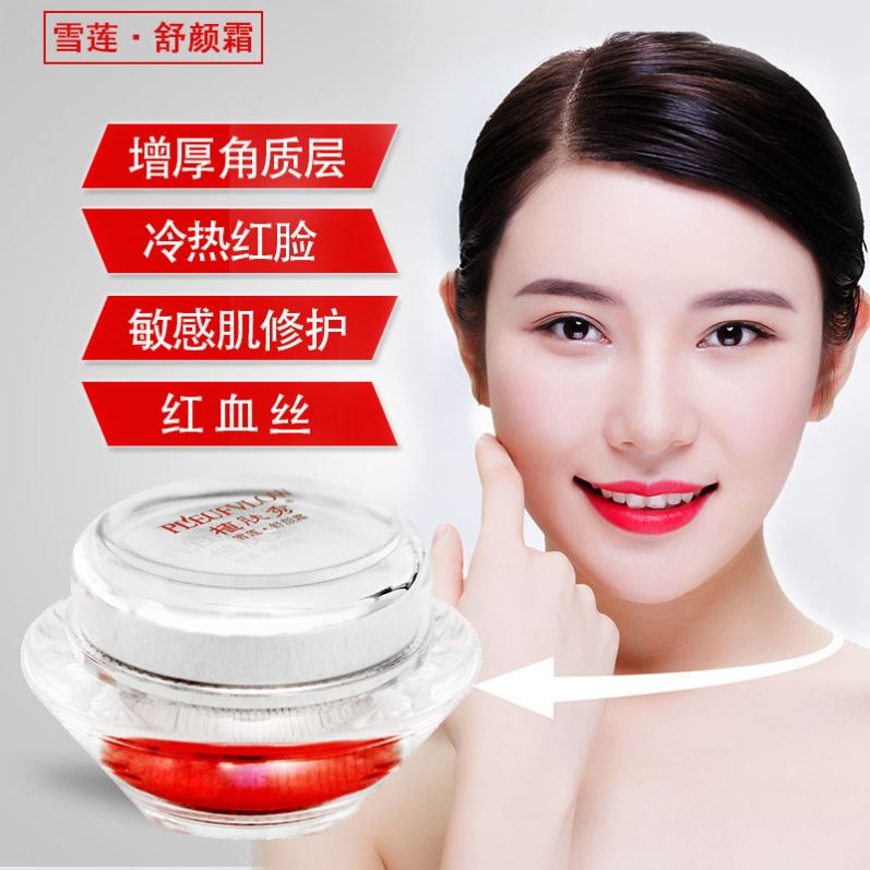 Ultraviolet allergic skin repair cream redness and itching face redness and desensitization skin redness itching plateau red men and women
