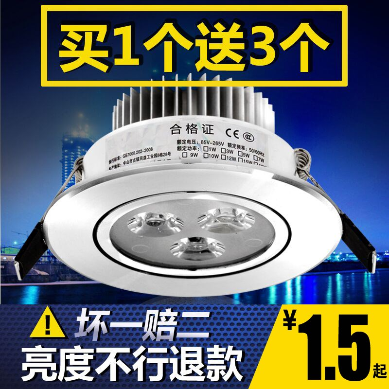 led筒��3w嵌入式天花�羯��6cm�_孔5 5.5 6公分洞�艨�d三色�光