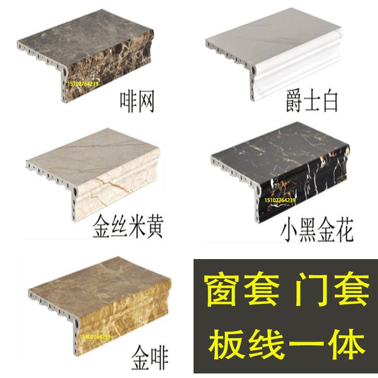 人造大理石门套石塑窗套板线一体门洞板窗套线条窗台封边工厂直销