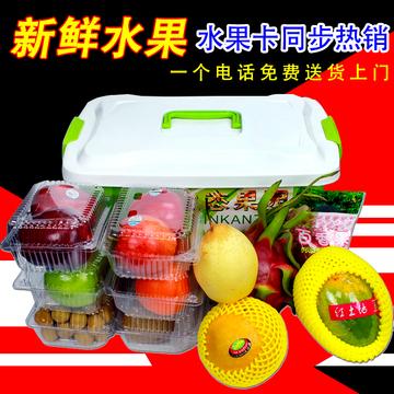 新鲜水果礼盒 礼品卡 礼券水果288型感恩礼组合水果全国配送包邮