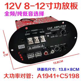 8寸10寸12寸汽车音响主板12V大功率功放板 车载低音炮电路板图片
