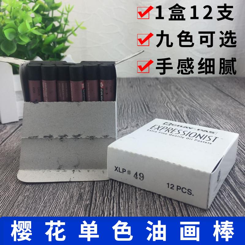 樱花单色油画棒 XLP#49 黑色油性中粗蜡笔白色轮胎记号笔泡沫箱笔