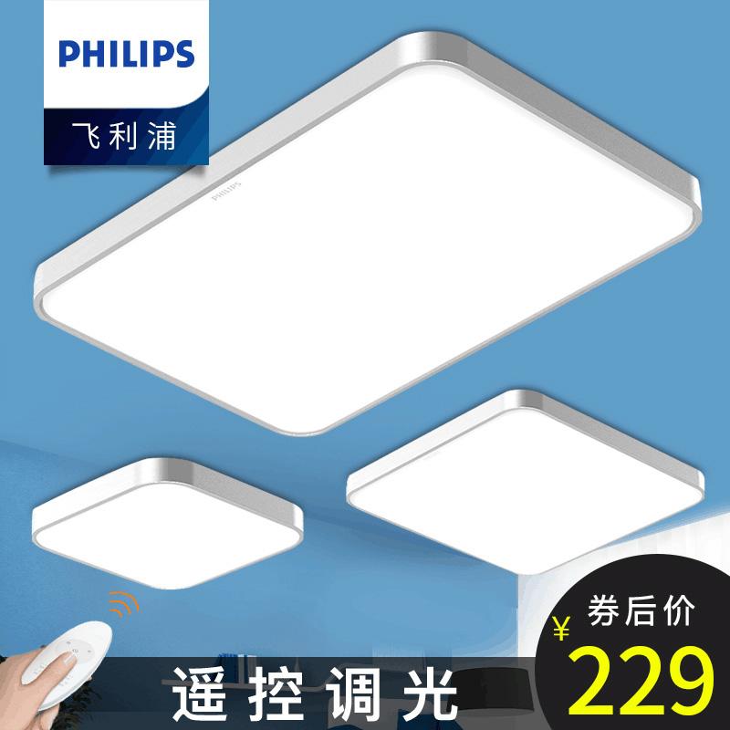 券后249.00元飞利浦LED客厅吸顶灯2019新款卧室简约现代正长方形吸灯顶灯大灯
