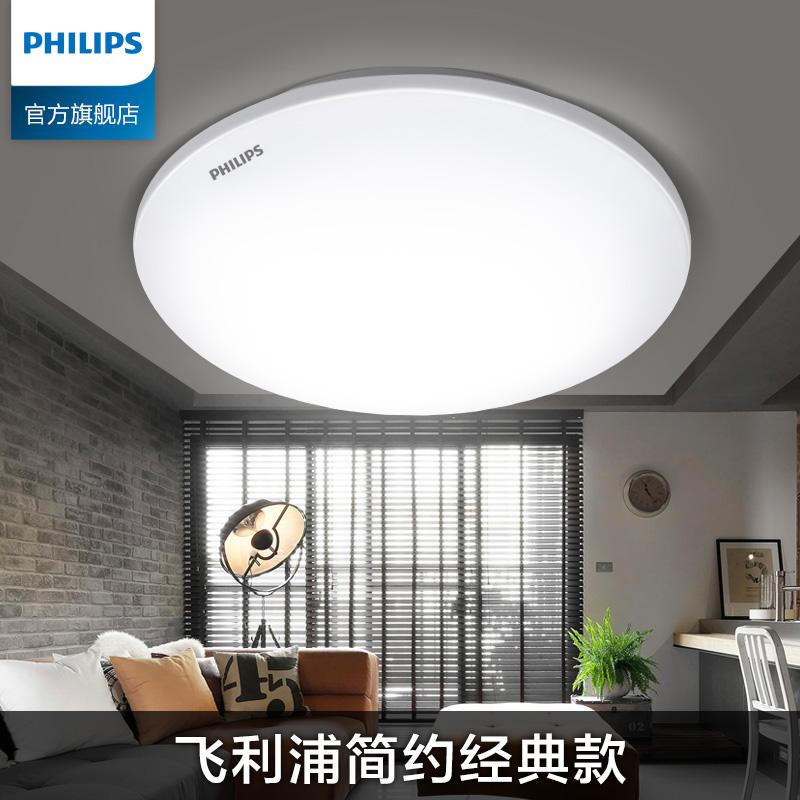 飞利浦照明吸顶灯LED简约现代客厅卧室过道蘑菇灯小卧面包灯北欧