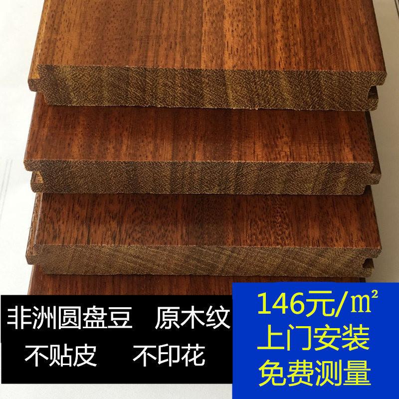 圆盘豆纯实木地板原木纹钢琴烤漆地板仿古手抓纹地板厂家直销