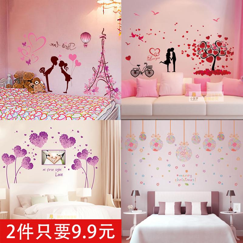 卧室床头温馨浪漫装饰贴纸墙贴少女房间宿舍婚房贴花墙纸贴画自粘