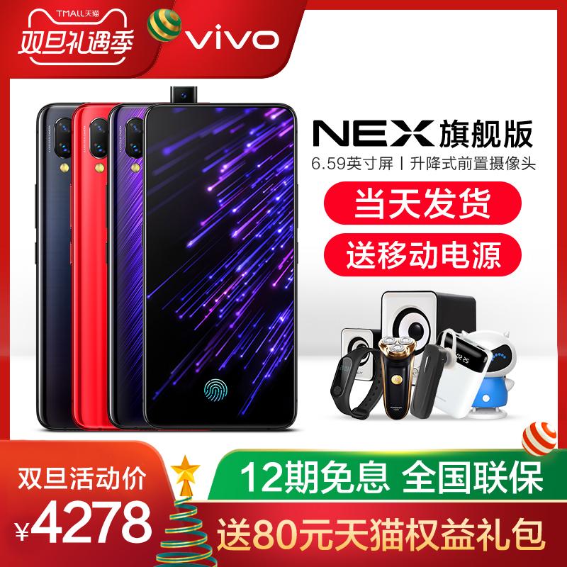 【12期免息 】vivo NEX 旗舰版手机 vivonex高配版 星迹版  vovi x21 x9plus apex x30 官方旗舰店