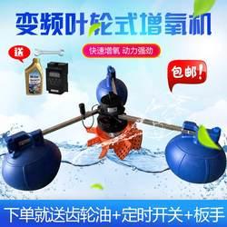 包邮新品直销全铜芯永磁变频叶轮式鱼塘增氧机垂钓池塘大型增氧泵