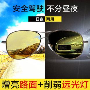 偏光夜视眼镜男士夜晚上开车专用夜间司机驾驶镜日夜两用防远光灯