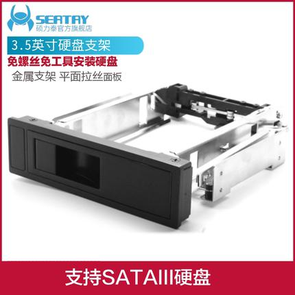 硕力泰3.5英寸sata串口光驱位硬盘盒抽取盒硬盘支架扩展架散热架热插拔硬盘笼光硬盘托架固定架服务器硬盘架