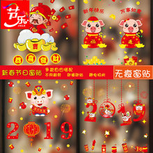 2019 New Year's spring festival decoration window, stickers, stickers and windows.
