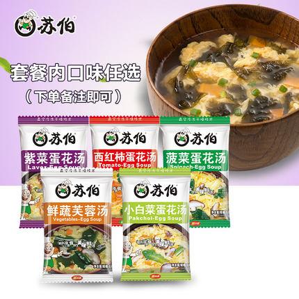 苏伯汤6g40包5种口味套餐冻干即食速溶速食饱腹代餐蛋花汤