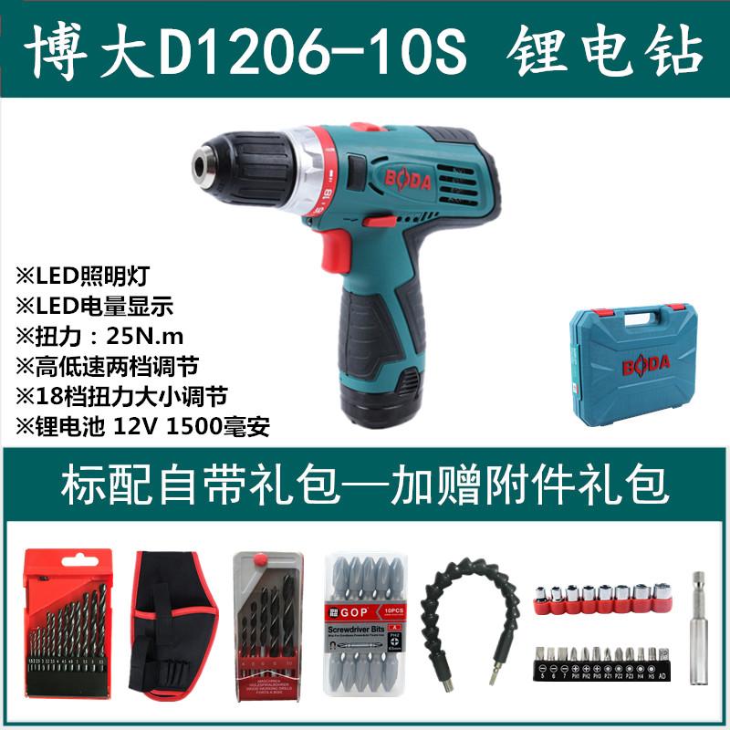 博大D1206-10S锂电钻充电式起子家用电动螺丝刀12V双速手电钻券后159.00元