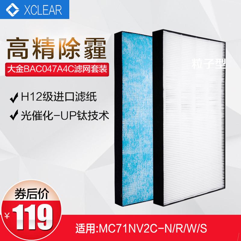 [协澄净化器滤网工厂店净化,加湿抽湿机配件]适配大金MC71NV2C空气净化器h月销量0件仅售139元