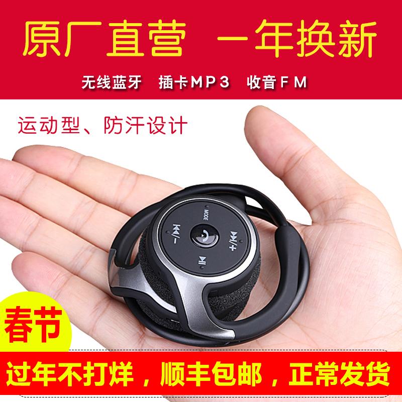 698运动蓝牙耳机无线双耳耳挂式头戴式不入耳式插卡MP3收音机跑步