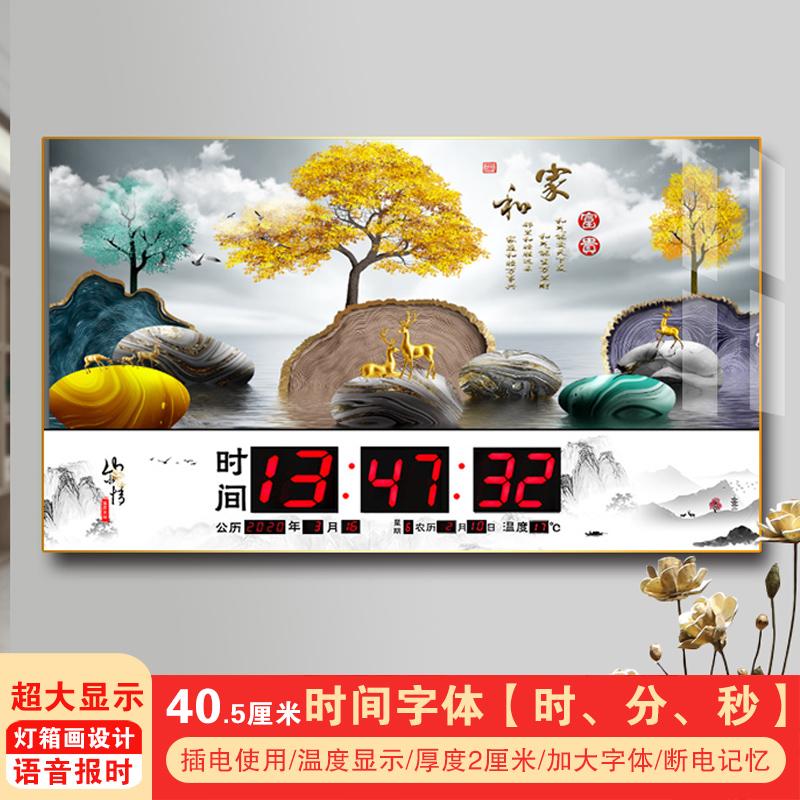 旭特数码万年历电子时钟2021新款壁挂家用风景灯客厅日历钟表挂钟