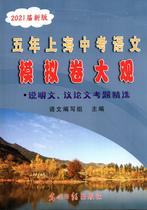2021届新版五年上海中考语文模拟卷大观 说明文 议论文考题精选 光明日报出版社上海一模二模精选 不含答案