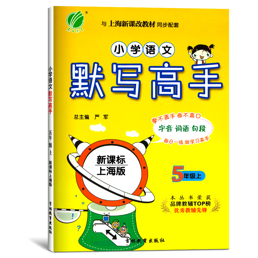 小学语文默写高手 新课标上海版 五年级第一学期/5年级上 字音 词语句段