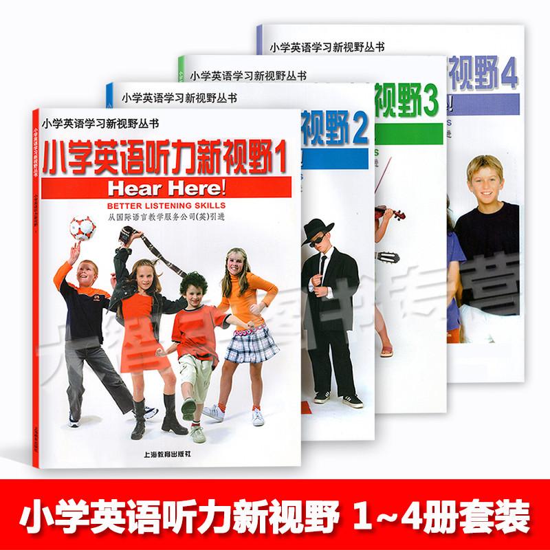 小学英语听力新视野1-4全4册 上海教育出版社 从国际语言教学服务公司引进 一二三四册小学英语听力新视野2