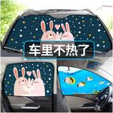 【帅贝特】汽车通用 磁性防晒遮阳帘券后6.8元起包邮