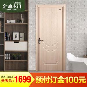 金迪特权订金全屋定制木门 卧室门室内门房门套装门实木复合门