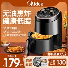 美的空气炸锅家用多功能全自动无油烟薯条机电炸锅新款特价1501