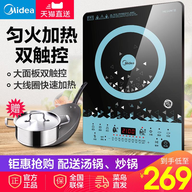 美的电磁炉Midea/美的 C21-WT2112火锅电池炉匀火触摸屏正品(用789元券)