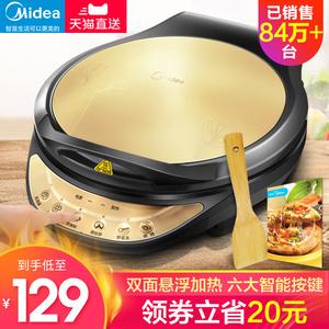 美的电饼铛家用双面加热电饼档煎饼烙饼锅烤饼机自动断电加深正品