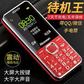 纽曼m560c正品电信版男女按键