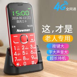 [送座充] 纽曼L520正品老年机超长待机移动电信版联通4G全网通老人手机大屏大字大声音按键直板功能学生手机图片