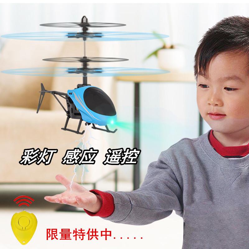 [航模e世家电动,亚博备用网址飞机]耐摔迷你四轴飞行器充电小型无人直升机月销量8件仅售21.9元
