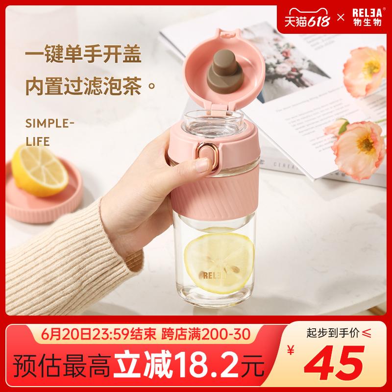 物生物玻璃杯水杯女可爱夏季便携茶水分离泡茶杯子男高颜值大容量
