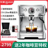 东菱DL-KF5700 咖啡机家用商用小型全半自动意式蒸汽式奶泡不锈钢