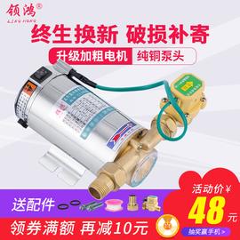 家用全自动自来水增压泵太阳能热水器静音小型水泵管道220v加压泵图片