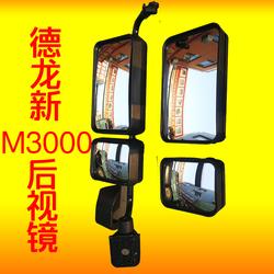 陕汽原厂配件德龙新F3000M3000半挂牵引车倒车后视镜反光大小方镜