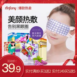 领20元券购买伊芳妮蒸汽缓解眼疲劳睡眠加热眼罩
