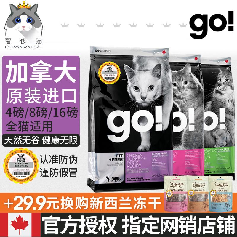 满234.00元可用1元优惠券奢侈猫-加拿大进口go九种肉鸡肉三种鱼天然无谷幼猫成猫粮8/16磅
