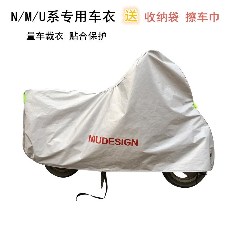 Подходит для теленок электромобиль N1M1N1SU1 пыленепроницаемый противо-дождевой солнцезащитный крем хранение общий мотоцикл капот автомобиля шитье