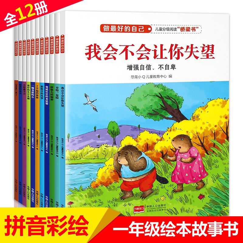 [杭州爱来屋图书专营店绘本,图画书]全套12册 儿童绘本故事书6-7-8月销量1060件仅售29.8元