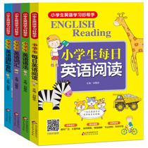 小学生英语学习好帮手 语法大全 小学三四五六年级英语课外读物适合课外阅读书籍入门教材少儿口语日常对话一年级课外书必读故事书
