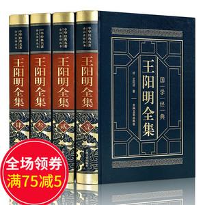 领3元券购买王阳明全集正版无删减注疏中华书局