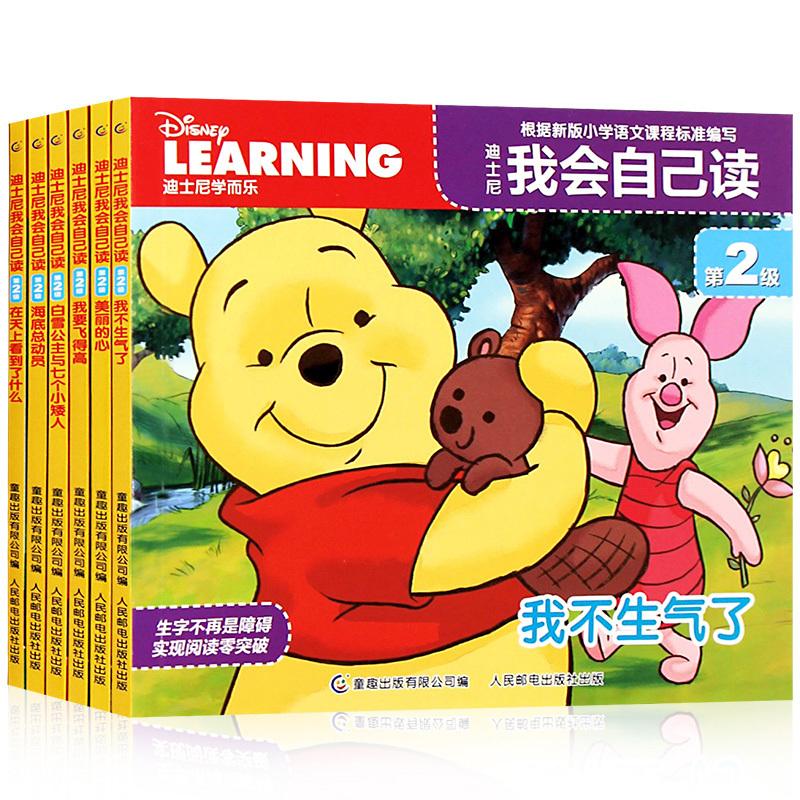 迪士尼我会自己读第2级 全套6册 拼音认读故事书大字 小公主苏菲亚冰雪奇缘 儿童绘本故事书3-6-7周岁幼儿园大班分级阅读幼儿用书