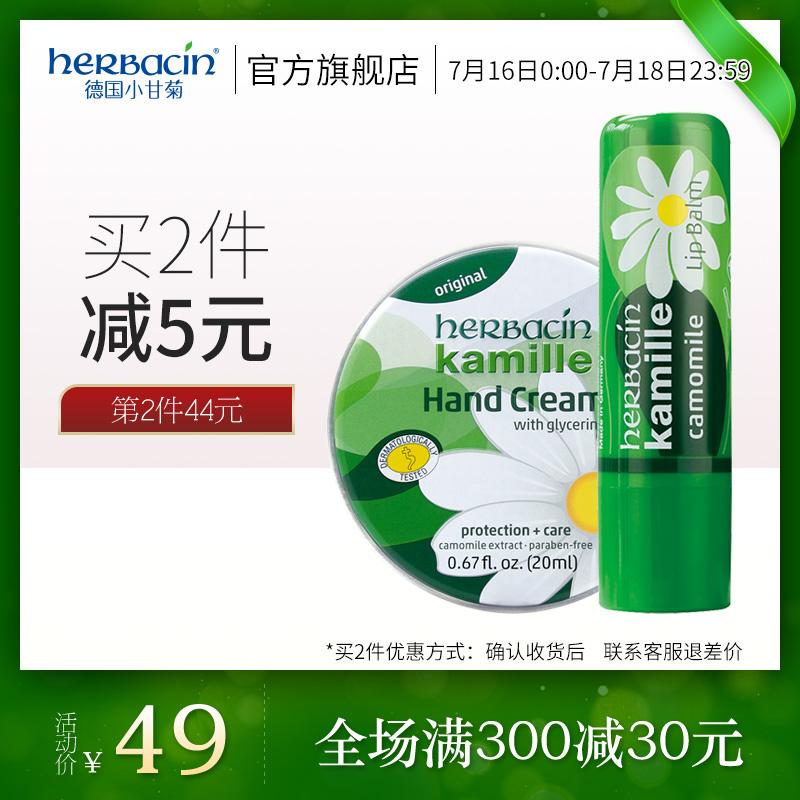 Herbacin/He Benqing один или два миллиона заморозок ствольной накладки хризантемы малой желтой хризантемы серебряных монет jiao, котор молодой защищает губа Затир комплект Увлажнитель увлажняет составляет Shui Nv