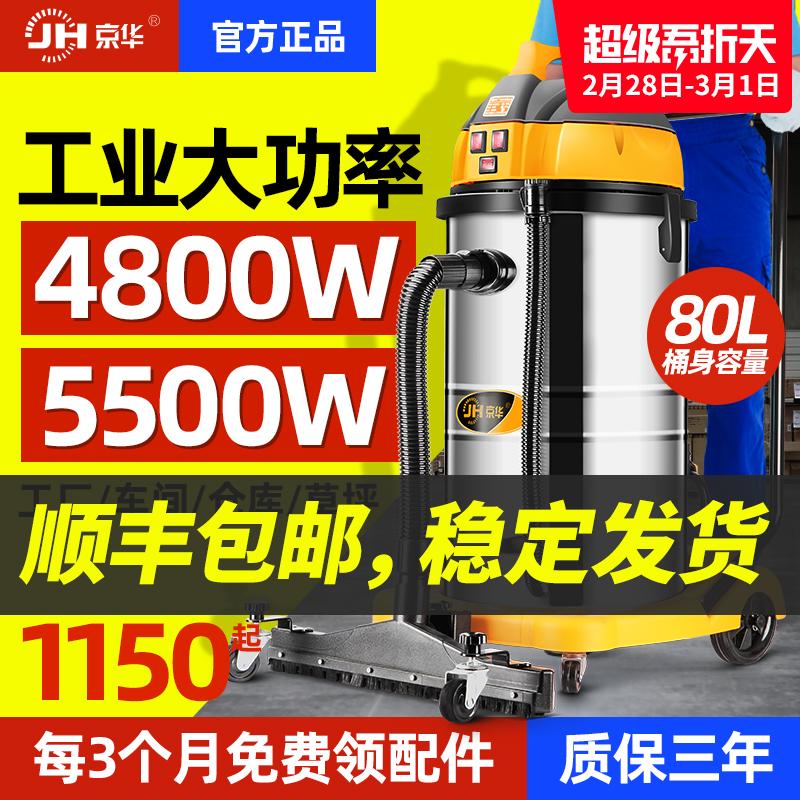 京华4800W-5500w工业吸尘器工厂车间粉尘强力吸尘机大型干湿两用