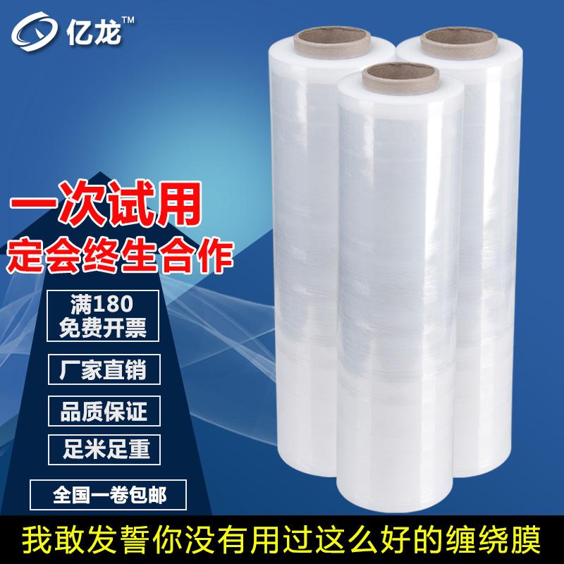 PE拉伸缠绕膜打包宽50cm工业物流保鲜包装塑料托盘净重5公斤 包邮