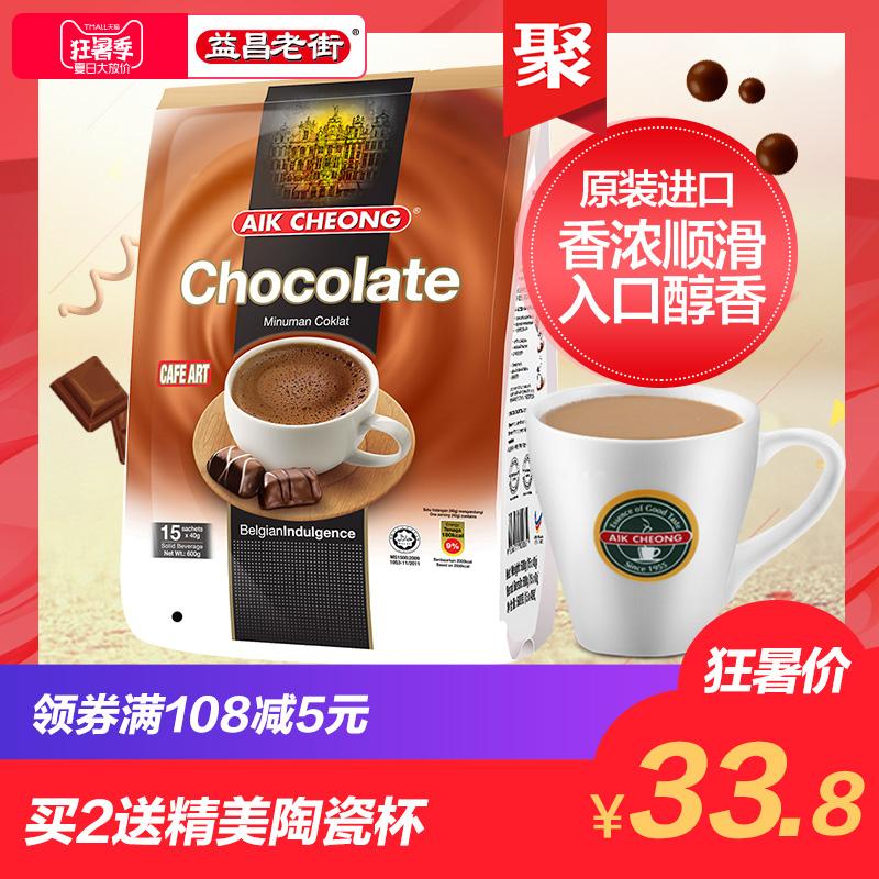 Малайский Запад интерьер Импорт Ичан ароматный шоколадный порошок, сваренный в мешках, ингредиенты для выпечки