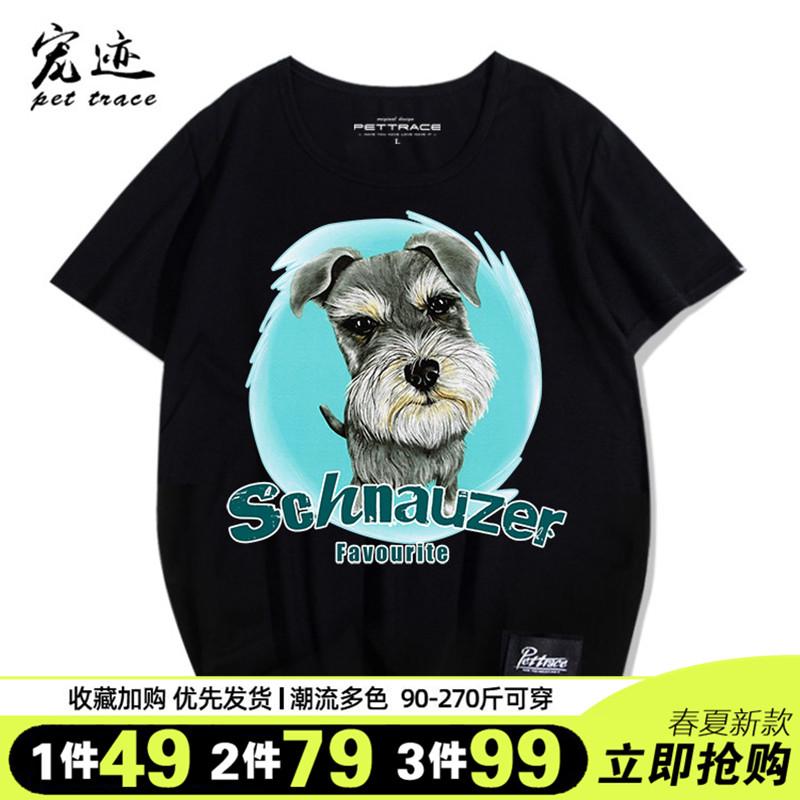 狗图案短袖雪纳瑞图案T恤宠物狗狗图案衣服犬迷服饰2021新品小衫1