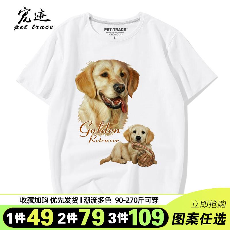 狗狗图案短袖金毛犬图案印花T恤男女情侣装犬迷服饰纯棉圆领小衫4