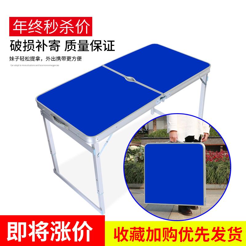 折叠桌摆摊户外便携式简易折叠桌子